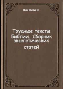 Обложка книги  - Трудные тексты Библии. Сборник экзегетических статей
