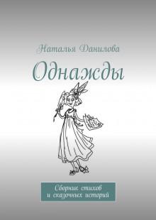 Обложка книги  - Однажды. Сборник стихов исказочных историй