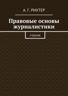 Обложка книги  - Правовые основы журналистики. Учебник