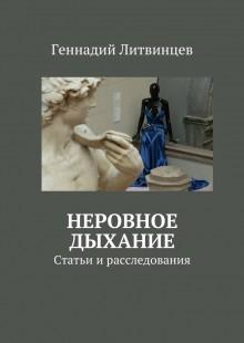 Обложка книги  - Неровное дыхание. Статьи ирасследования