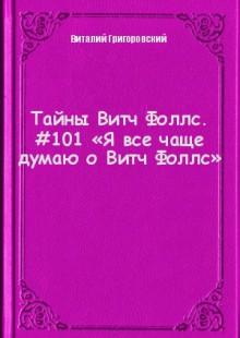 Обложка книги  - Тайны Витч Фоллс. #101 «Я все чаще думаю оВитч Фоллс»