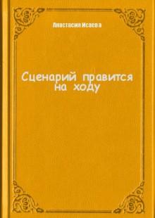 Обложка книги  - Сценарий правится находу