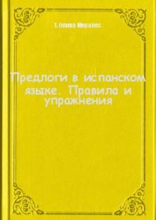 Обложка книги  - Предлоги в испанском языке. Правила и упражнения
