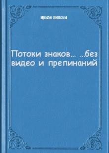 Обложка книги  - Потоки знаков… …без видео ипрепинаний