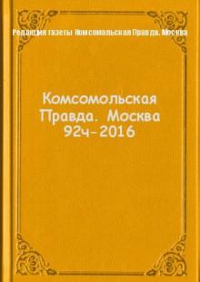 Обложка книги  - Комсомольская Правда. Москва 92ч-2016