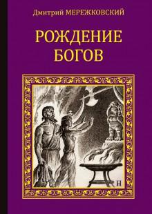 Обложка книги  - Рождение богов (сборник)
