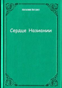 Обложка книги  - Сердце Назиании