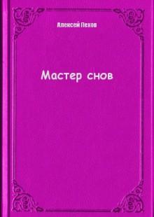 Обложка книги  - Мастер снов