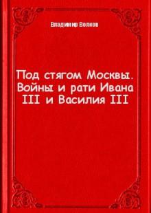 Обложка книги  - Под стягом Москвы. Войны и рати Ивана III и Василия III
