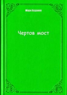 Обложка книги  - Чертов мост