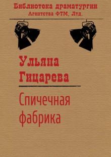 Обложка книги  - Спичечная фабрика