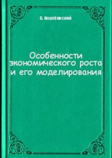Обложка книги  - Особенности экономического роста и его моделирования