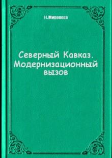 Обложка книги  - Северный Кавказ. Модернизационный вызов