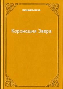 Обложка книги  - Коронация Зверя
