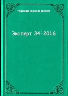 Обложка книги  - Эксперт 34-2016
