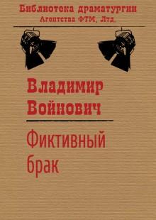 Обложка книги  - Фиктивный брак