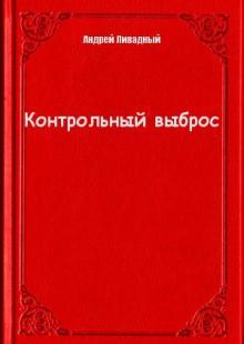 Обложка книги  - Контрольный выброс