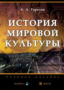 Обложка книги  - История мировой культуры. Учебное пособие
