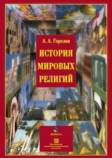 Обложка книги  - История мировых религий