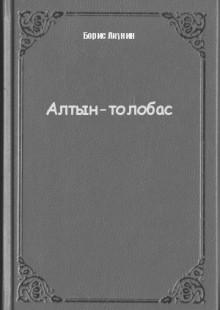 Обложка книги  - Алтын-толобас