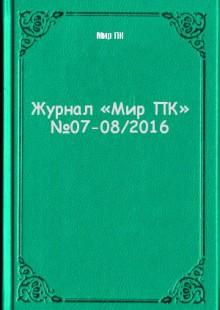 Обложка книги  - Журнал «Мир ПК» №07-08/2016