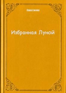 Обложка книги  - Избранная Луной