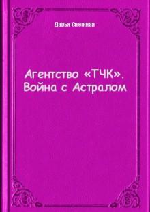 Обложка книги  - Агентство «ТЧК». Война с Астралом