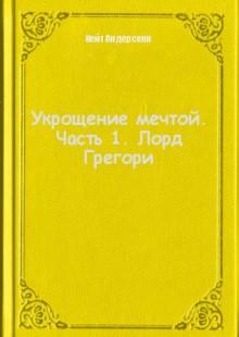 Обложка книги  - Укрощение мечтой. Часть 1. Лорд Грегори
