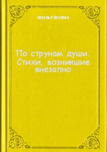 Обложка книги  - Пострунамдуши. Стихи, возникшие внезапно