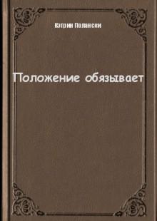 Обложка книги  - Положение обязывает