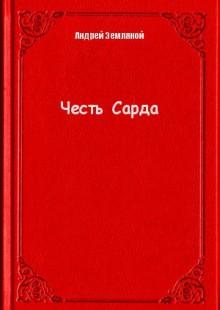 Обложка книги  - Честь Сарда