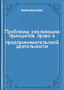 Обложка книги  - Проблемы реализации принципов права в предпринимательской деятельности