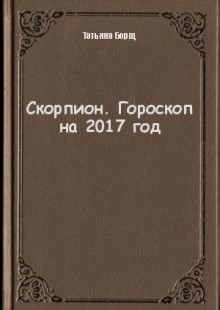 Обложка книги  - Скорпион. Гороскоп на 2017 год