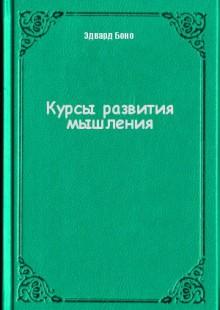 Обложка книги  - Курсы развития мышления