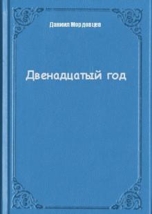 Обложка книги  - Двенадцатый год