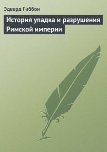 Обложка книги  - История упадка и разрушения Римской империи