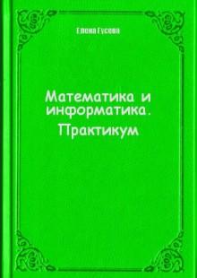 Обложка книги  - Математика и информатика. Практикум