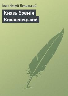 Обложка книги  - Князь Єремія Вишневецький