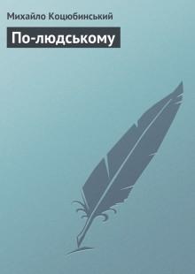 Обложка книги  - По-людському