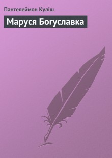 Обложка книги  - Маруся Богуславка