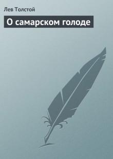 Обложка книги  - О самарском голоде