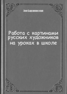 Обложка книги  - Работа с картинами русских художников на уроках в школе