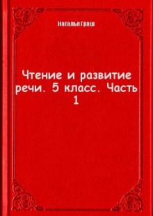 Обложка книги  - Чтение и развитие речи. 5 класс. Часть 1