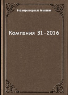Обложка книги  - Компания 31-2016