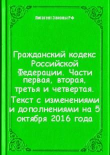 Обложка книги  - Гражданский кодекс Российской Федерации. Части первая, вторая, третья и четвертая. Текст с изменениями и дополнениями на 5 октября 2016 года