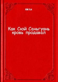 Обложка книги  - Как Сюй Саньгуань кровь продавал