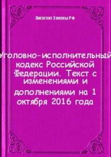 Обложка книги  - Уголовно-исполнительный кодекс Российской Федерации. Текст с изменениями и дополнениями на 1 октября 2016 года