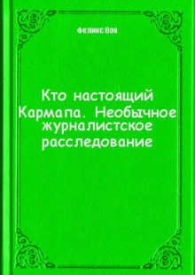 Обложка книги  - Кто настоящий Кармапа. Необычное журналистское расследование