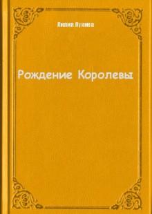 Обложка книги  - Рождение Королевы