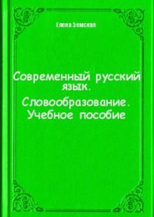 Обложка книги  - Современный русский язык. Словообразование. Учебное пособие